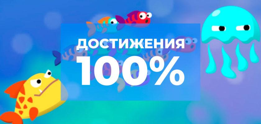 Достижения Nimble Fish выполнение на 100%