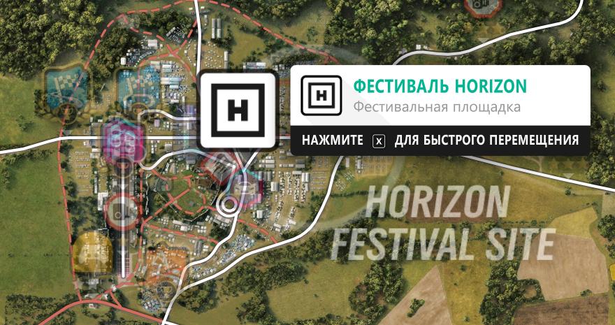 Forza Horion 4 - Фестиваль Horizon