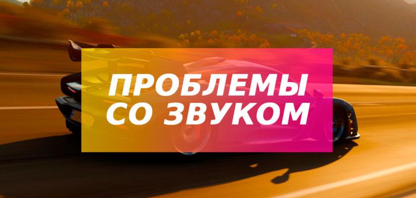 Forza Horizon 4 - Проблемы со звуком