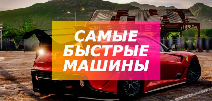 Forza Horizon 4 - Самые быстрые машины ТОП лучших авто