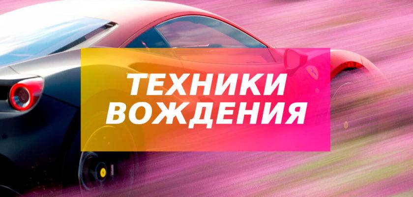 Forza Horizon 4 - Техники вождения (описание)