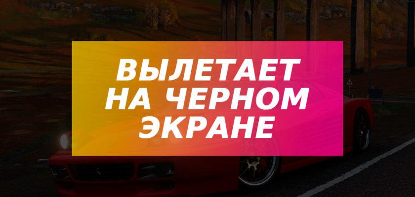 Forza Horizon 4 - Вылетает на черном экране