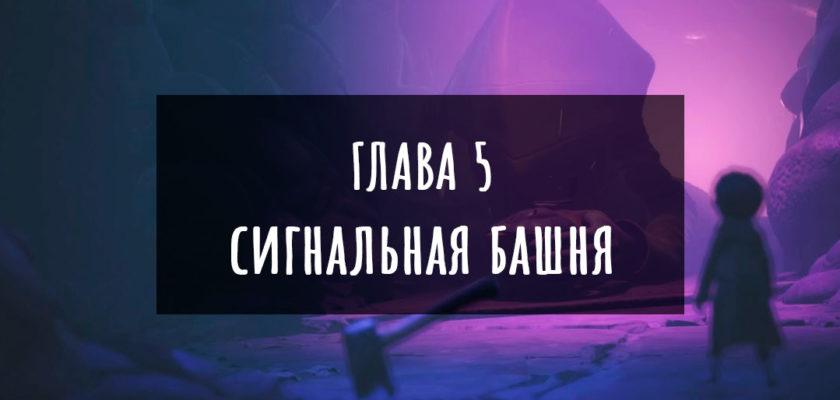 Прохождение Little Nightmares 2 в Сигнальной башне (финал игры)