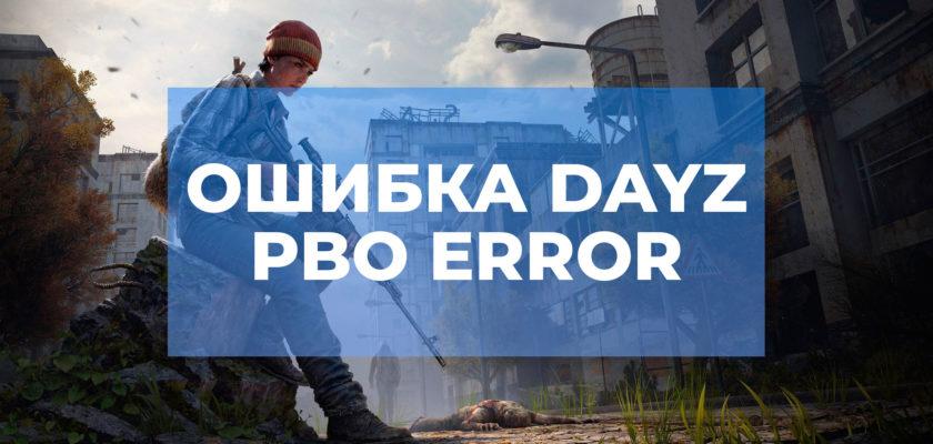 Ошибка PBO в DayZ