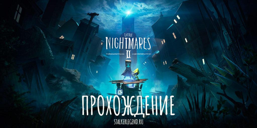 Прохождение Little Nightmares 2 (LN 2)