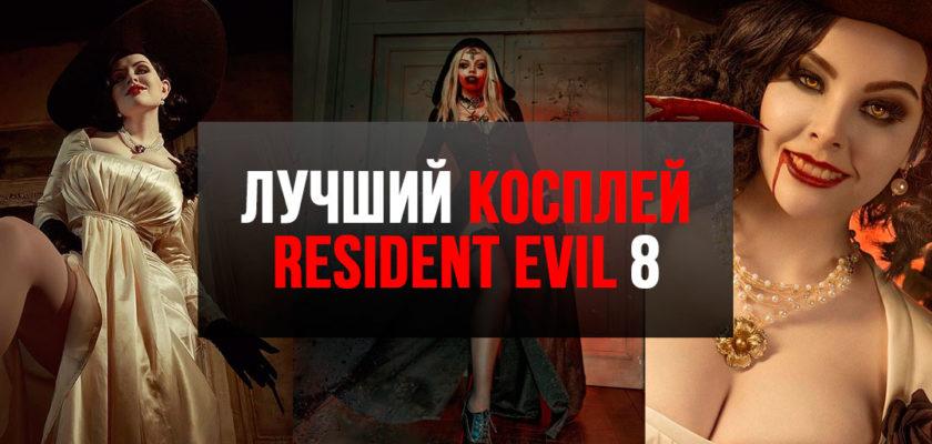 Resident Evil 8 косплей русскоязычный лучший
