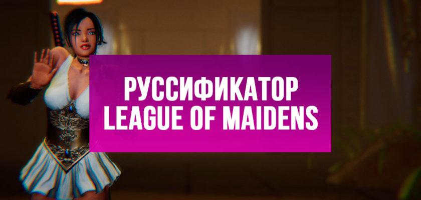Скачать League of Maidens руссификатор