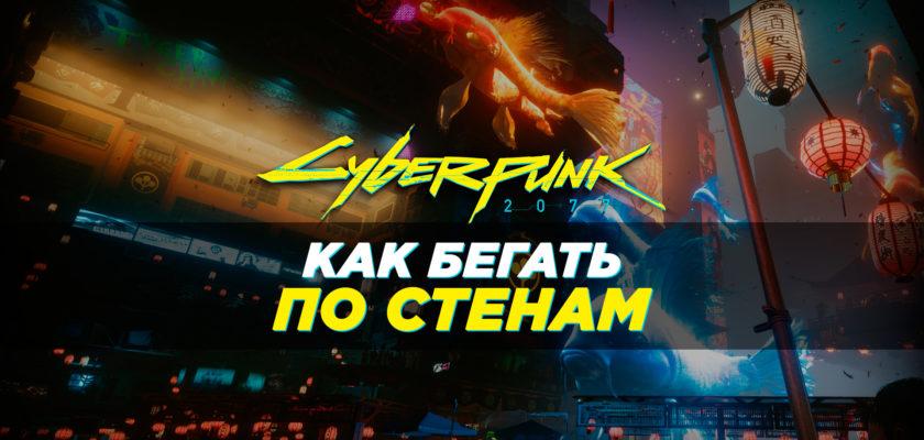 Cyberpunk 2077 - Как бегать по стенам