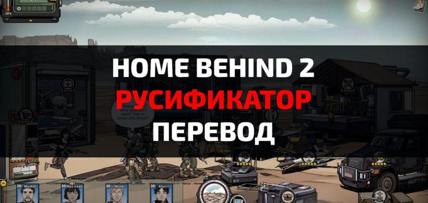 Скачать Home Behind 2 русификатор, перевод на русский