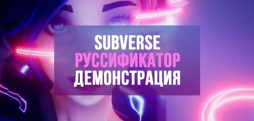 Демонстрация Subverse русификатора (перевод)