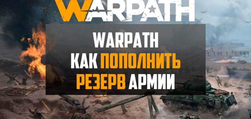 Warpath как быстро пополнить резерв войск