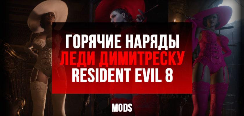 Сексуальные наряды 😍 для Леди Димитреску в Resident Evil Village
