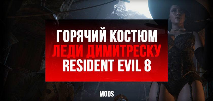 Горячий костюм 🔥 для Леди Димитреску в Resident Evil Village (мод, скачать)