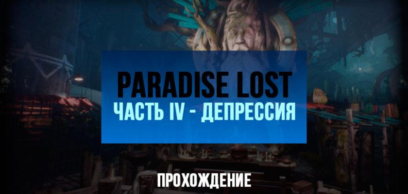 Paradise Lost прохождение - Депрессия (Часть 4)