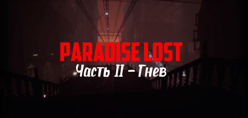 Paradise Lost прохождение - Гнев (Часть 2)
