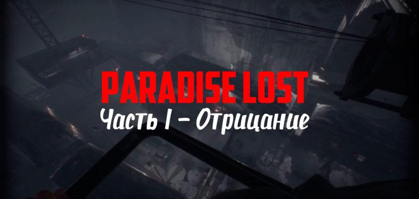 Paradise Lost прохождение - Отрицание