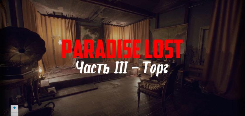 Paradise Lost прохождение – Торг (Часть 3)