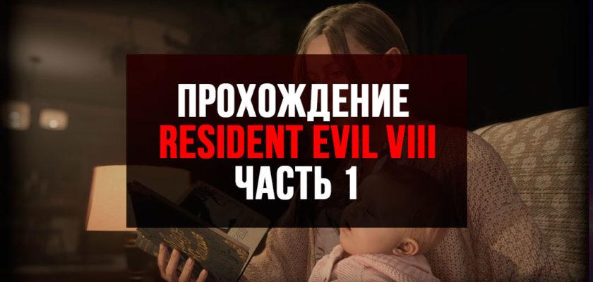 Resident Evil 8 Village прохождение - Часть 1 - Дом