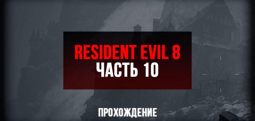 Resident Evil 8 Village прохождение - Часть 10 - Кукла Энджи и кукольный дом