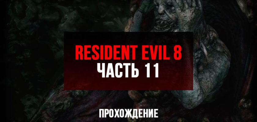 Resident Evil 8 Village прохождение - Часть 11 - Босс Моро, мельницы и лаборатория