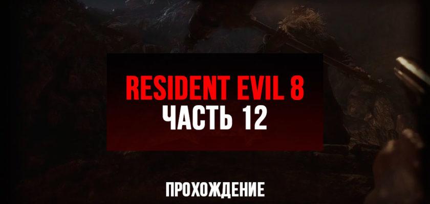 Resident Evil 8 Village прохождение - Часть 12 - Бой с Уриаш, крепость и окрестности