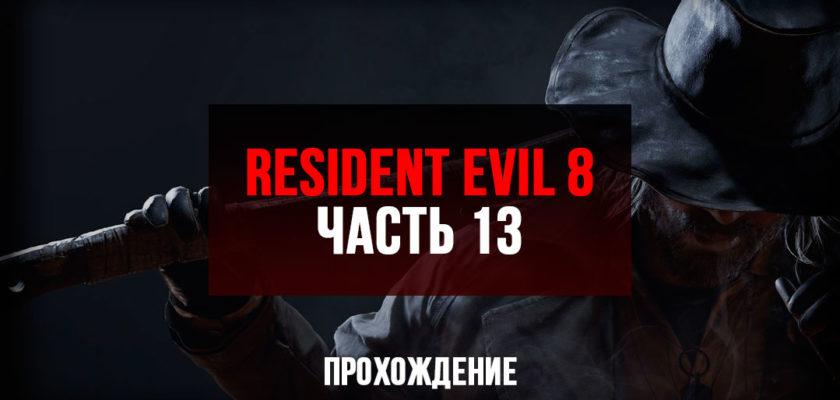 Resident Evil 8 Village прохождение - Часть 13 - Бой с Гейзенбергом, фабрика