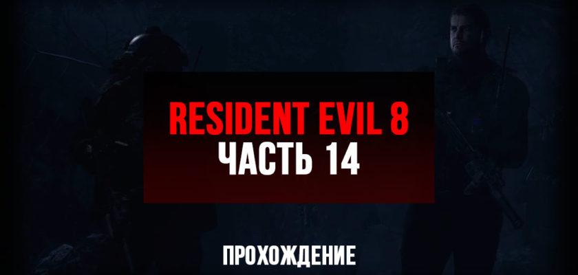 Resident Evil 8 Village прохождение - Часть 14 - Зачистка деревни (Крис Рэдфилд)
