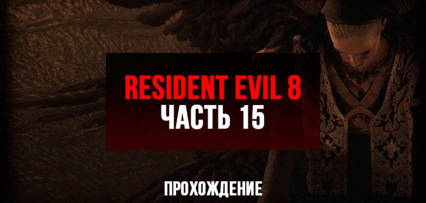 Resident Evil 8 Village прохождение - Часть 14 - Бой с Мирандой, финал