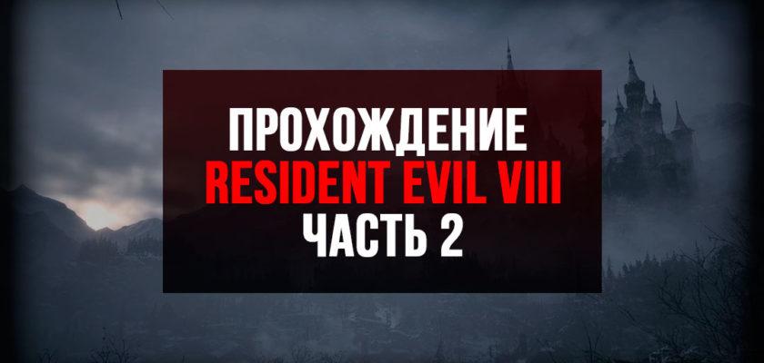 Resident Evil 8 Village прохождение - Часть 2 - Прибытие в деревню
