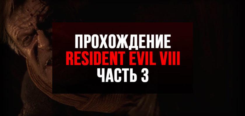 Resident Evil 8 Village прохождение - Часть 3 - Елена и дом Луизы