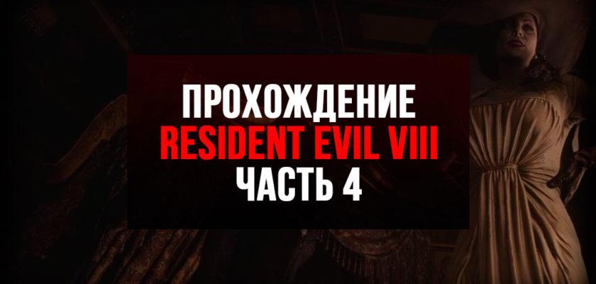 Resident Evil 8 Village прохождение - Часть 4 - Прибытие в замок