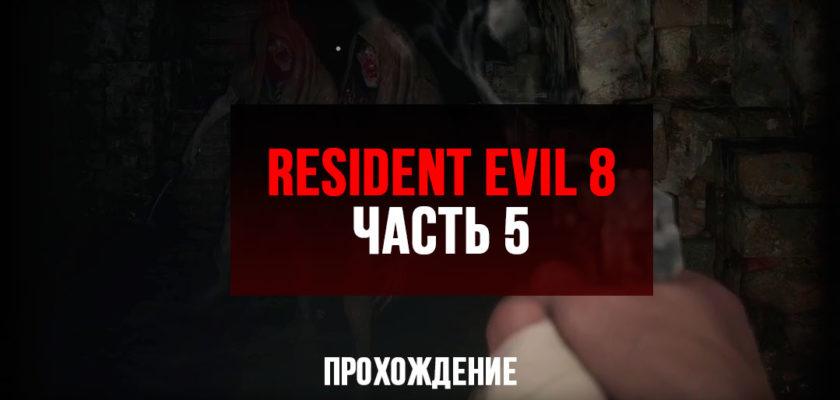 Resident Evil 8 Village прохождение - Часть 5 - Подвал и дочь Димитреску