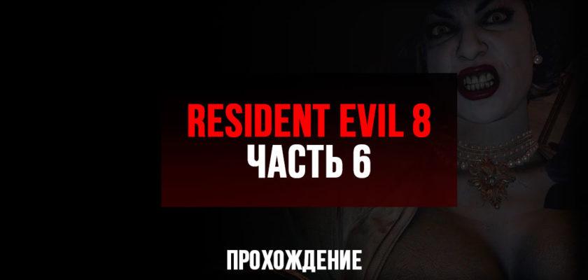 Resident Evil 8 Village прохождение - Часть 6 - Димитреску в гневе