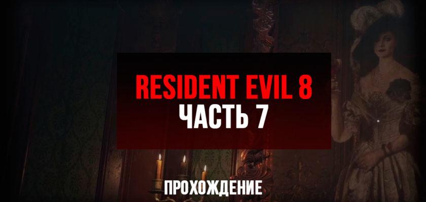 Resident Evil 8 Village прохождение - Часть 7 - Маски Наслаждения, Радости, Гнева и сокровище