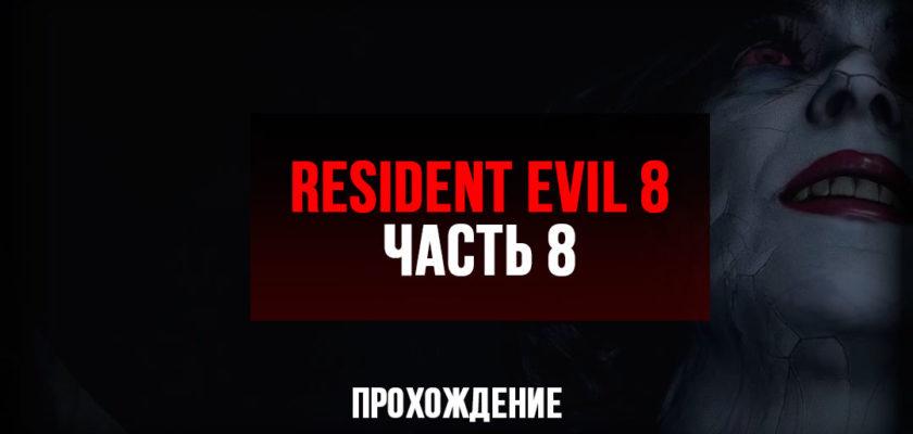 Resident Evil 8 Village прохождение - Часть 8 - Бой с Леди Димитреску