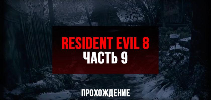 Resident Evil 8 Village прохождение - Часть 9 - Дом с красной трубой и алтарь