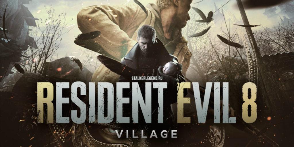resident evil village прохождение всей игры без комментариев