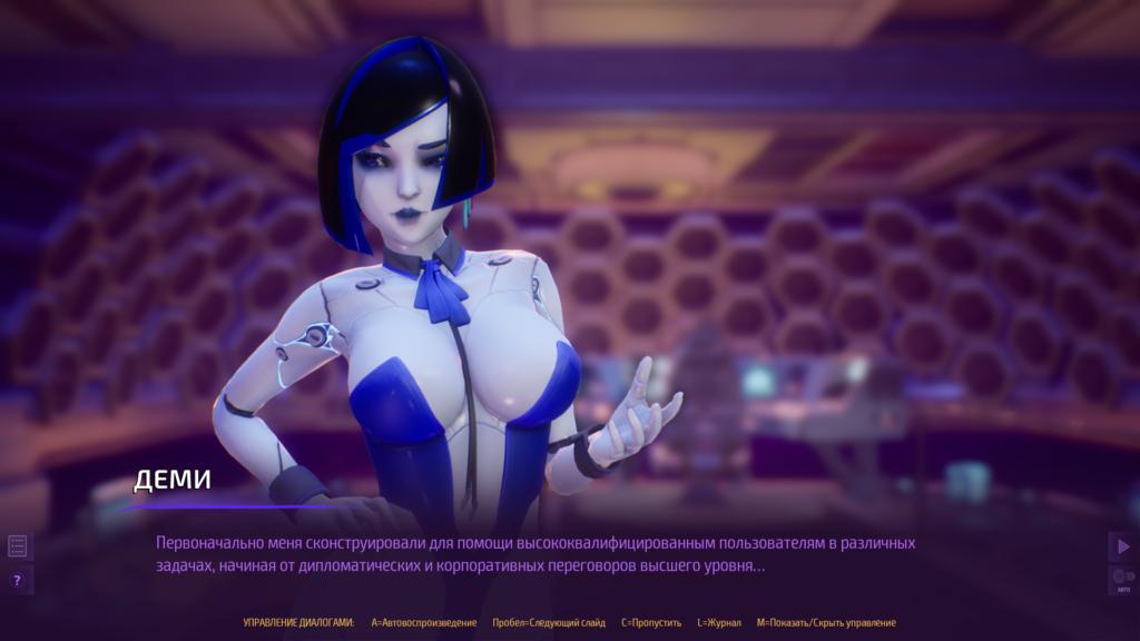 Русификатор для Subverse, пример скриншот 4