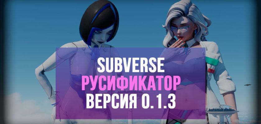 Русификатор текста Subverse, скачать полная версия