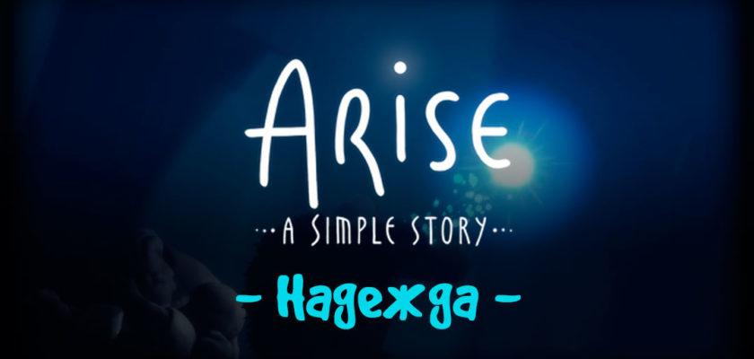 """Прохождение Arise: A Simple Story - Глава """"Надежда"""""""