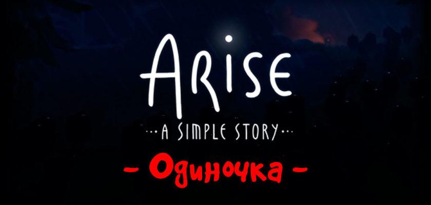"""Прохождение Arise: A Simple Story - Глава """"Одиночка"""""""