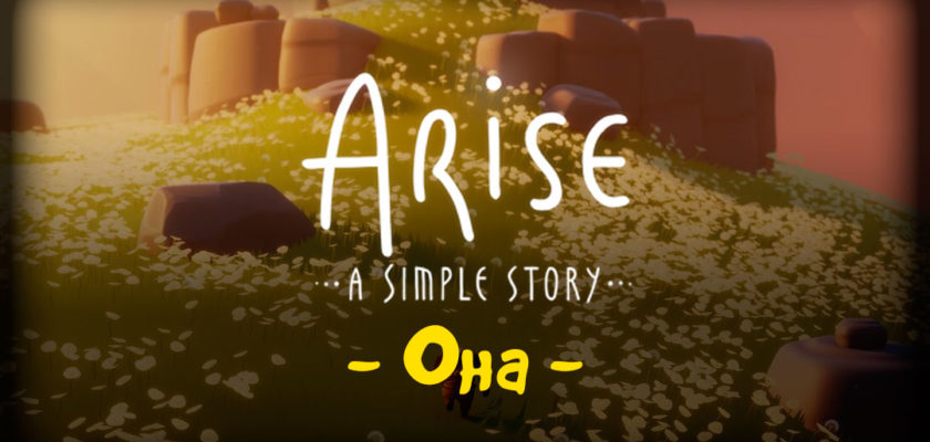 Arise A Simple Story прохождение - Она - Часть 1