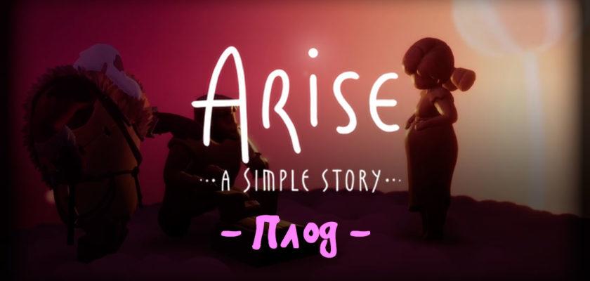 "Прохождение Arise: A Simple Story - Глава ""Плод"""