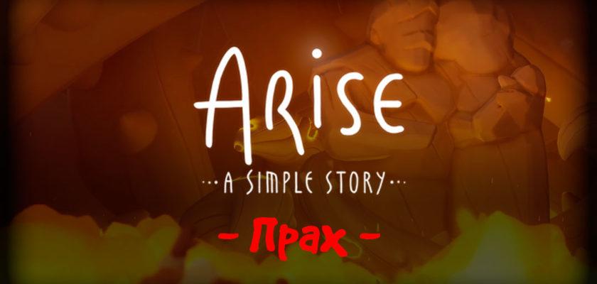 """Прохождение Arise: A Simple Story - Глава """"Прах"""""""