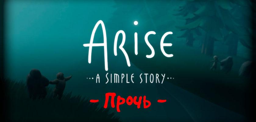 """Прохождение Arise: A Simple Story – Глава """"Прочь"""""""