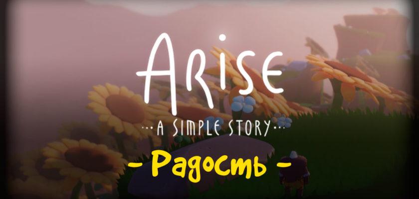 """Прохождение Arise: A Simple Story – Глава """"Радость"""""""