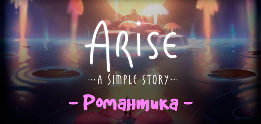 """Прохождение Arise: A Simple Story - Глава """"Романтика"""""""