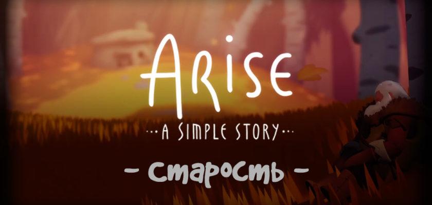 """Прохождение Arise A Simple Story - Глава """"Старость"""""""