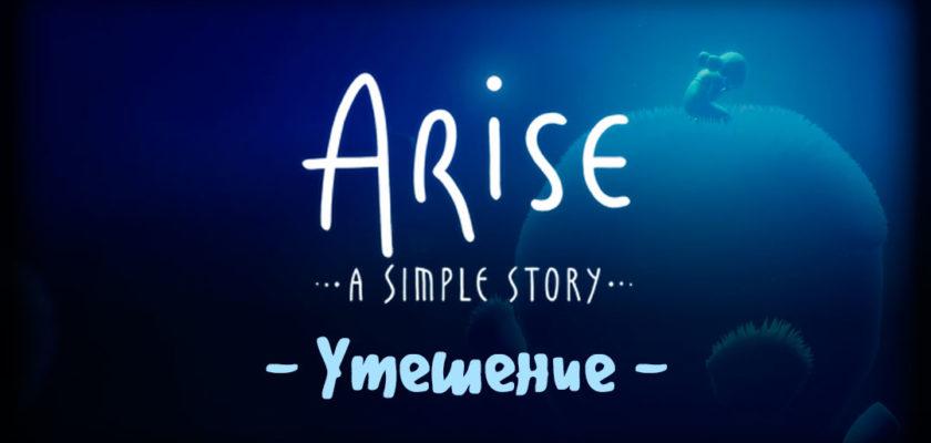 "Прохождение Arise: A Simple Story - Глава ""Утешение"""