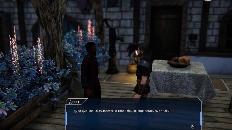 Дерек и Гэвин общаются с Герельзоре